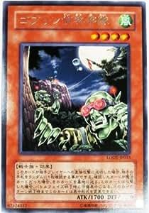 GOBLIN reconnaissance Unité [R] lodt-jp033-r? Yu-Gi-Oh carte? [Wright de Destruction]