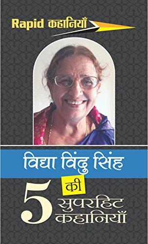 Vidhya Vindu Singh Ki Paanch Superhit Kahaniyan (Hindi Edition) por Vidhya Vindu Singh