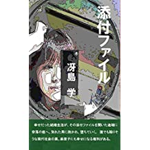 Tenpufairu: AIYOKUNOHATE (Haadoroman) (Japanese Edition)