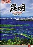 Tour in China-Kunming