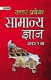 Uttar Pradesh General Knowledge 2018 (Hindi)