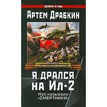 Ia dralsia na IL-2. (in Russian)