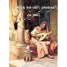 الموسيقى الشرقية والغناء العربي (Arabic Edition)
