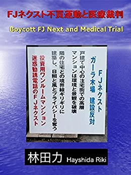 Boycott FJ Next and Medical Trial (Japanese Edition) di [Hayashida Riki]