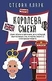 Королева смеха (Russian Edition)