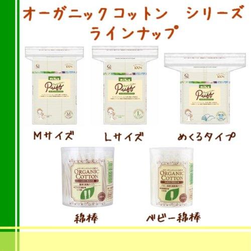 Cotton Labo ORGANIC Cotton Puff Size M (200pc) (japan import) - 3