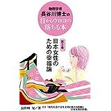 Butsurigakusya Hasegawa Hakase no mekarauroko no ochiruhon Dai 3 Kan Nihon jyosei no tameno Koufukuron: SAN NO SAN GENDAISYAKAI DE FUSEIBUNMEI NO KAKAERU ... DEBAN (gbcorebooks) (Japanese Edition)