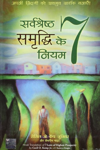 Sarvashreshtha Sammrudhi Ke 7 Niyam (7 Laws of Highest Prosperity in Hindi)