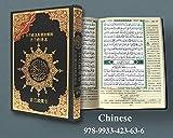 Saint Coran tajweed 17 X 24  avec traduction des sens chinese - (Ar - Chinois)...
