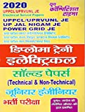 Power Grid JE UPPCL-UPRVNUL JE Electrical Solved Papers