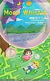 Shosetsu Moon Whistle (Japanese Edition)