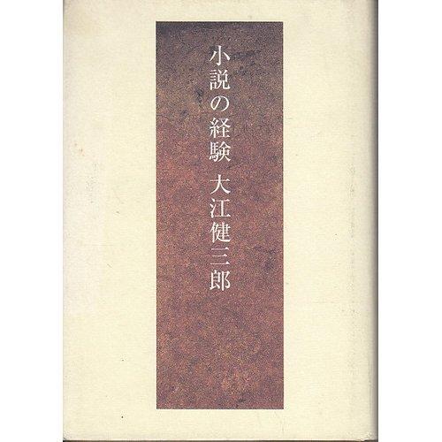 Shosetsu no keiken par Kenzaburo Oe