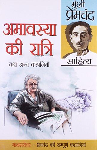 Amavasya Ki Raatri (Mansarovar 5-6) (Hindi)