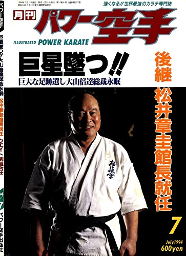 monthly-power-karate-illustrated-july-1994-kyokushin-karate-collection-japanese-edition