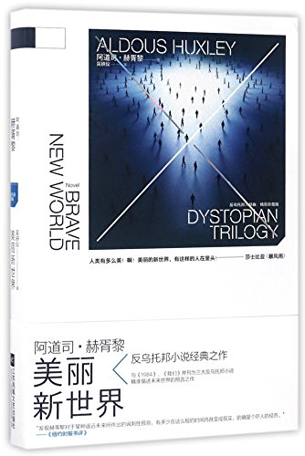Brave New World (Chinese Edition)