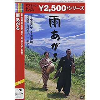 Japanese Movie - Ame Agaru [Japan DVD] ACBD-80003