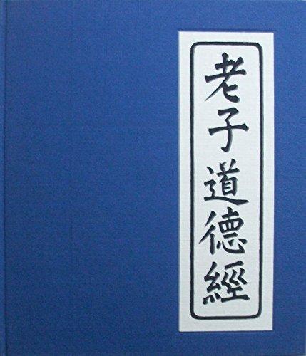 Lao Tseu. Tao tê king : . Texte français par Armel Guerne par Lao-Tseu