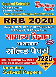 RRB 2020 General Science Chapterwise Solved Papers