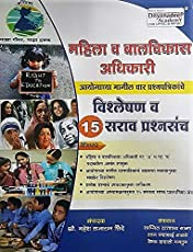 Dnyandeep Mahila va Baalvikas Adhikari Vishleshan va 15 Sarav Prashnasanch