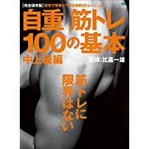 自重筋トレ100の基本 中上級編[雑誌] エイムック (Japanese Edition)
