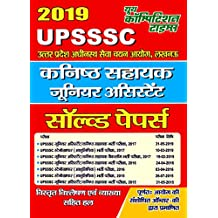 SOLVED PAPERS (2019 UPSSSC JA): 2019 UPSSSC JUNIOR ASSISTANT (20190705 Book 396) (Hindi Edition)