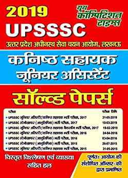 SOLVED PAPERS (2019 UPSSSC JA): 2019 UPSSSC JUNIOR ASSISTANT (20190705 Book 396) (Hindi Edition) by [TEAM, YCT EXPERT]