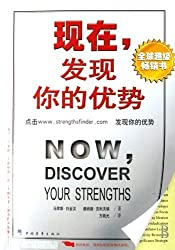 Now, Discover Your Strengths (Chinese Edition) by Marcus Buckingham^Donald O. Clifton (2009-01-05)