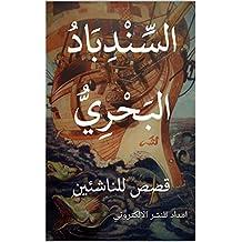 السِّنْدِبَادُ البَحْرِيُّ: قصص للناشئين (Arabic Edition)