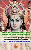 Vinai Patrika: A Book of Supplication & True Love for God by Goswami Tulsidas: Roman Transliteration of original verses, English exposition & Elaborate Notes (Goswami Tulsidas Books)