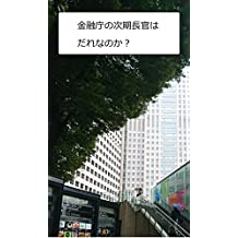 who is tne next chief of JFSA (Japanese Edition)