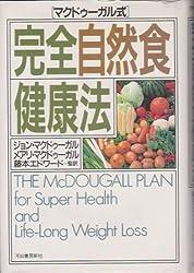 マクドゥーガル式 完全自然食健康法