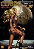 Cobra, the space pirate Vol.10