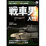 Tank Man: Only Tank Man can Talk About Tank Man (Japanese Edition)