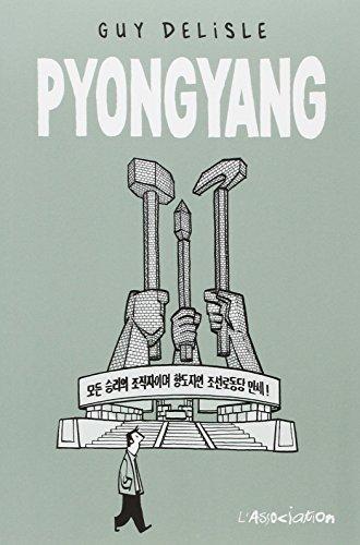 PyongYang (Ciboulette) por Guy Delisle