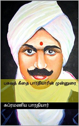 பகவத் கீதை பாரதியாரின் முன்னுரை (Tamil Edition)