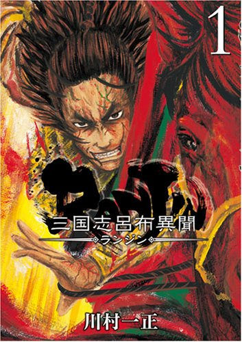 RANJIN 三国志呂布異聞(1) (BUNCH COMICS)