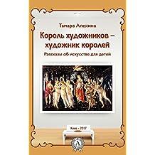 Король художников — художник королей (Рассказы об искусстве для детей Киев - 2017) (Russian Edition)