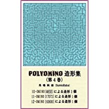POLYOMINO MOLDING 4: 10/11/12-OMINO MOLDING (Japanese Edition)