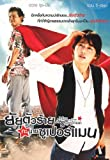 A Man Who Was Superman (2008) Korean Drama [Eng Subs]