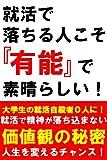 Japonés Libros sobre suicidio para jóvenes