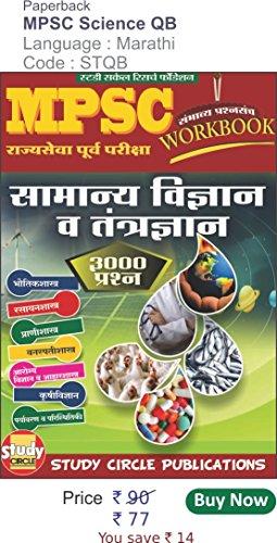 MPSC WorkBook Science QB