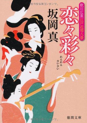 renren-saisai-utagawa-hiroshige-edo-kinko-hakkei