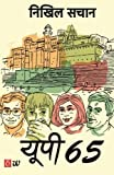 Yupi 65 (UP 65) (Hindi Edition)