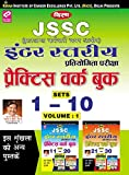 JSSC 10+2 Exam Practice Work Book - Hindi Vol. 1 - 1614