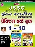 JSSC 10+2 Exam Practice Work Book - Hindi Vol. 1 - 1614