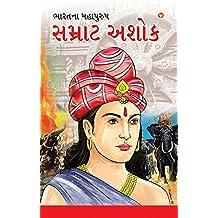 Amazon 60 off gujarati ebooks samrat ashok gujarati fandeluxe Gallery