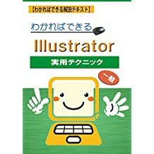 if I only know how to Illustrator real tecnique (Japanese Edition)