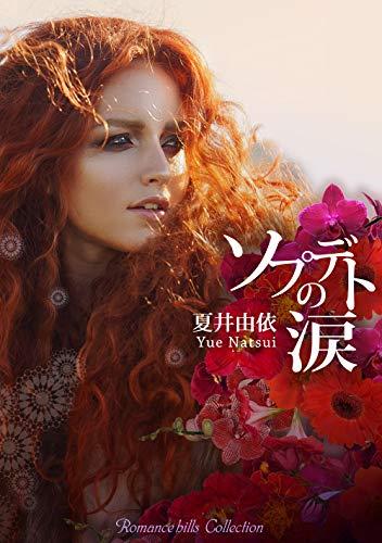 Sepdet (Romancehills Collection) (Japanese Edition)