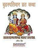 Brahaspativar (Guruvar) Vrat Katha: बृहस्पतिवार (गुरूवार) व्रत कथा (Hindi Edition)
