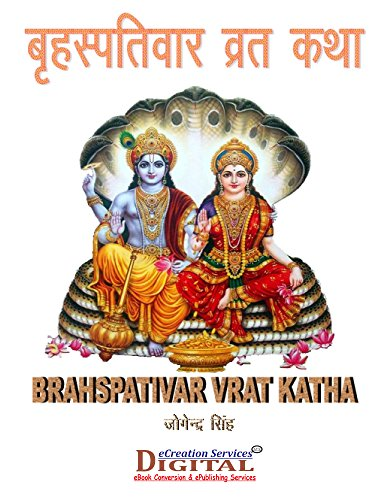 Brahaspativar (Guruvar) Vrat Katha: बृहस्पतिवार (गुरूवार) व्रत कथा (Hindi Edition) por Bhartiye Vrat Kathaye